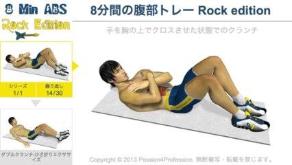 8分間腹筋トレーニング - ロックバージョン