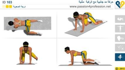 حركة مد جانبية مع الركبة  مثنية