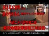 世直し④・原発問題⇔東京テレビVS甘利さん