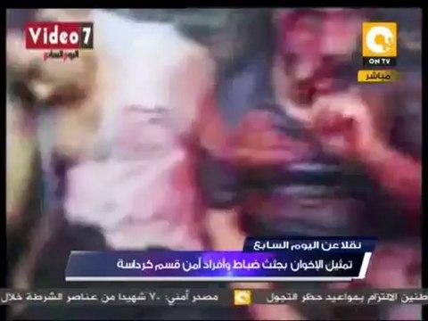 تمثيل الإخوان بجثث ضباط وأفراد آمن مذبحة قسم كرداسة