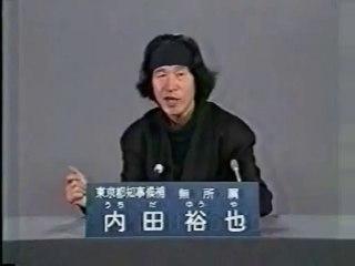 内田裕也政見放送