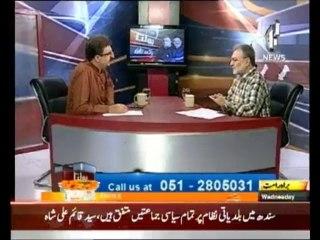 Bolta Pakistan - Imran Khan Mehiz Ehtejaj Ya Ehtejaji Tehreek - 21st August 2013