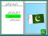 Dais Hamara Pakistan - دیس ہمارا پاکستان