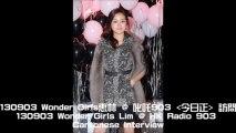 130903 Wonder Girls Lim 惠林 HK Radio 903 今日正 Cantonese Interview