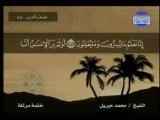 سورة يس الشيخ محمد جبريل