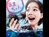 「あまちゃん」サウンドトラック 1 動画