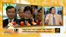 Wake up Thailand Highlights September Week 1 , 2013