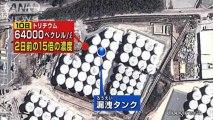 井戸水から規定超の放射性物質 福島汚染水問題2013年9月12日
