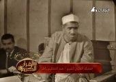 الشيخ عبد العظيم زاهر وما تيسر من سورة الأحزاب والقمر والرحمن من عام 1964