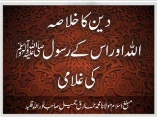 Huzoor Ki Shan Bayan