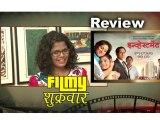 Investment - Marathi Movie - Ratnakar Matkari, Tushar Dalvi, Supriya Vinod! #MovieReviews