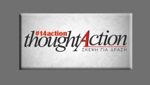 #T4AexperienceCY2013 | 2ος Διαδραστικός Διάλογος | thought4action.org