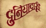 Deva Tujha Gabharyala   Marathi Movie Duniyadari Song   Sai Tamhankar, Swapnil Joshi