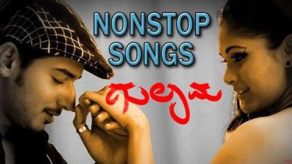 Gulama | Non Stop Songs | Prajwal Devraj, Sonu