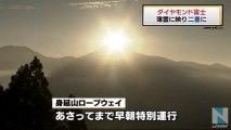 二重富士のダイヤモンド富士、神秘的な光景