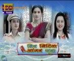 Bin Bitiya Aangan Suna 2nd October 2013 Video Watch Online pt2