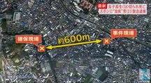 東京・三鷹の路上で女子高生が首など切られ死亡