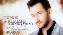 Panos Kalidis ~ Mia Akoma Maxairia