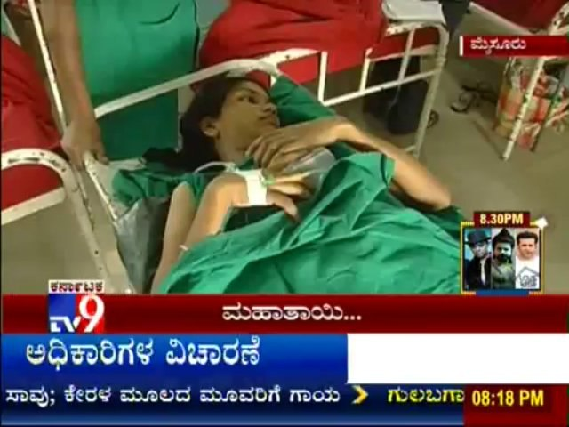 TV9 News: Mysore Woman Gives Birth To '4 Babies'