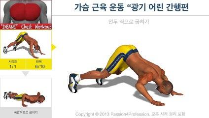 """가슴 근육 운동 """"광기 어린 간행편"""""""