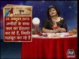 कुंभ राशि-23 अक्टूबर 2013