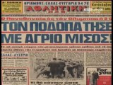 ΠΑΝΑΘΗΝΑΙΚΟΣ - ΟΛΥΜΠΙΑΚΟΣ 2-0  1976_77