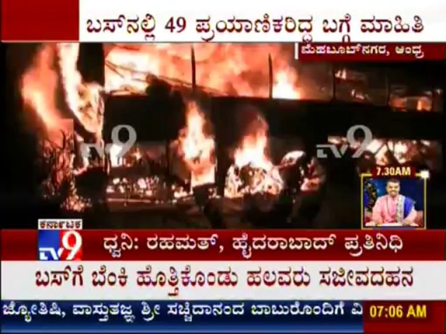 TV9 News: 42 Fear Dead, As Volvo Bus Catches Fire in Andhra