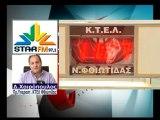 Κόντρα ΚΤΕΛ-Δήμου Λαμίας για τα δρομολόγια