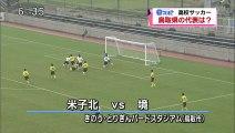 eスポ 崖っぷちのガイナーレ・・・/高校サッカー 鳥取県の代表は?