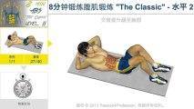8分钟锻炼腹肌锻炼 - 水平 2