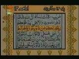 Sudais and Shuraim Quran Translation (Urdu) Para13 - 7 - YouTube