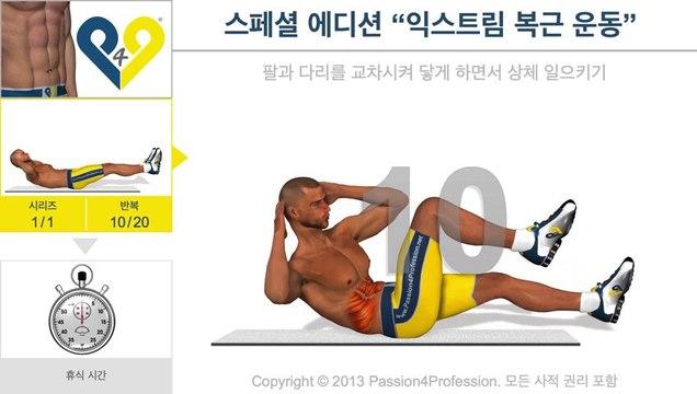"""스페셜 에디션 """"익스트림 복근 운동"""""""