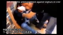 「ウイグル人の赤ちゃんの頭を踏んづける中国!」ウイグル人弾圧 【へんまもch】
