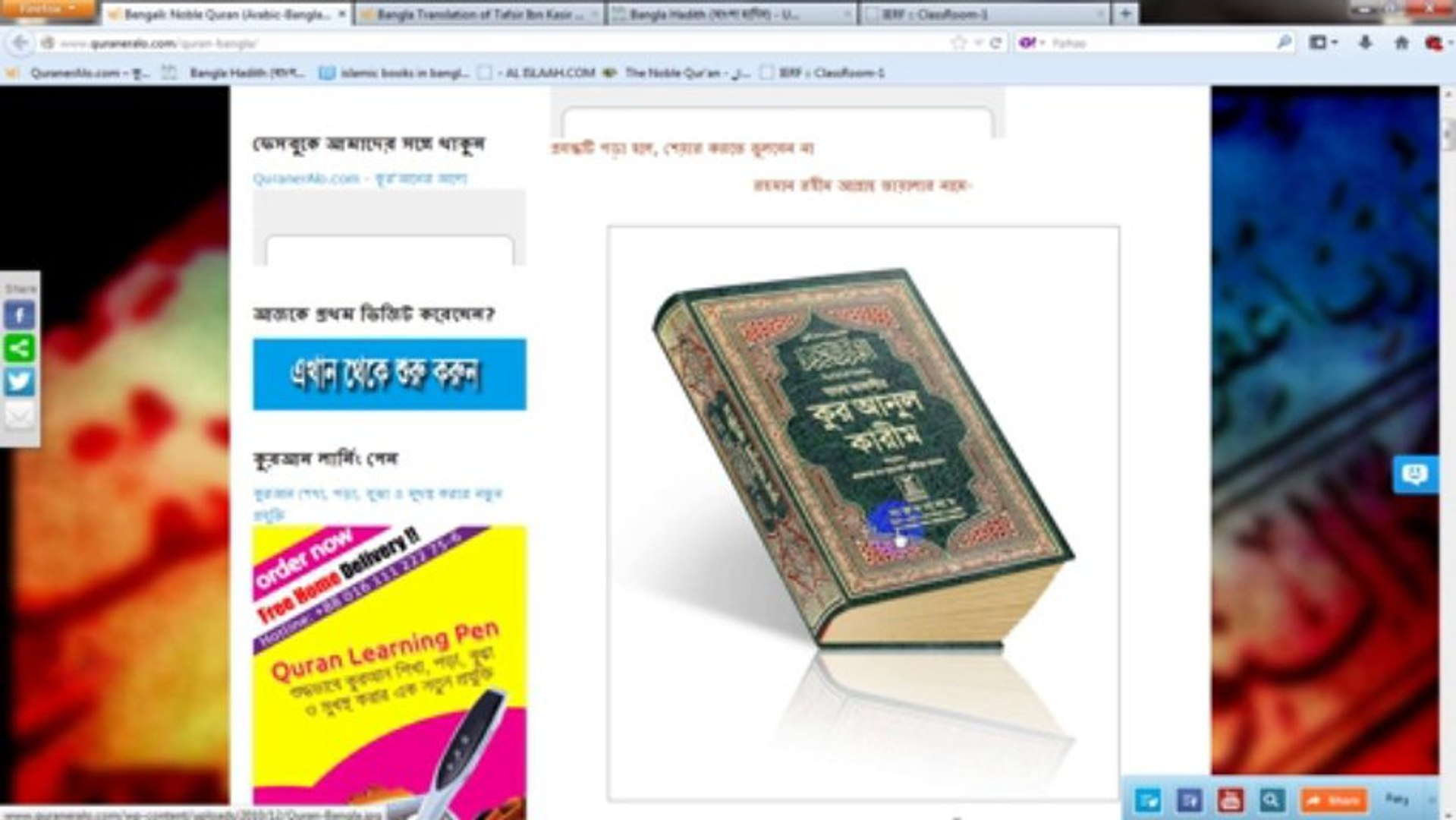 The Nobel Quran And Sahih Hadith In Bangla Read and Download So Easily At  Online