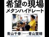 2013-11.14 青山繁晴 ザ・ボイス そこまで言うか!