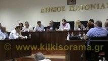 Δημοτικό Συμβούλιο Δήμου Παιονίας 15-10-2013
