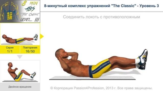 """8-минутный комплекс упражнений """"The Classic"""" - Уровень 3"""