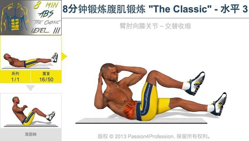 """8分钟锻炼腹肌锻炼 """"The Classic"""" - 水平 3"""