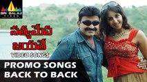 Satyameva Jayathe Movie Videos Songs - Rajasekhar, Sanjana