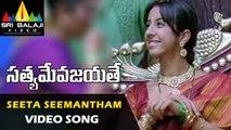Seeta Seemantham Video Song - Satyameva Jayathe - Rajasekhar, Sanjana