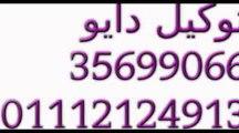 صيانة دايو 01095999314 - 0235699066 اصلاح غسالات دايو _ المعادي - توكيل دايو