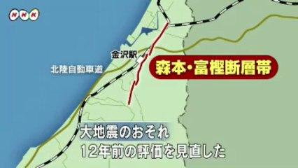 20131122森本・富樫断層帯の評価見直し(石川)