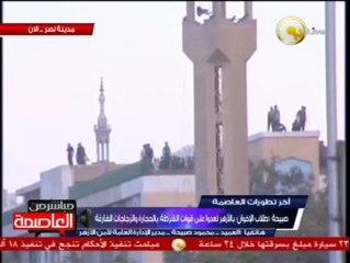 العميد محمود صبيحة: طلاب الإخوان بجامعة الأزهر تعدوا على الشرطة بالحجارة والزجاجات