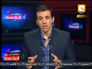 القبض على عزت عبد الحميد و29 متهم في تفجير حافلة جنود سيناء