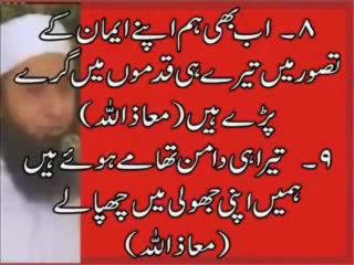 tariq jameel ki dua  explain by mufti hanif