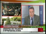 Στα χέρια βουλευτές του ΣΥΡΙΖΑ και στελέχη της Περιφέρειας