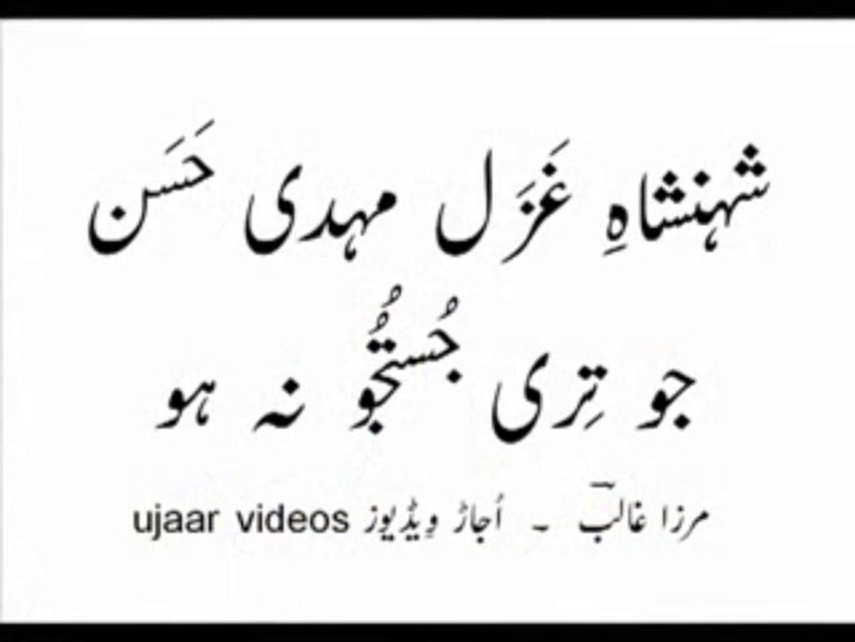 Mehdi Hassan jo teri justuju na ho Live Performance & Interview