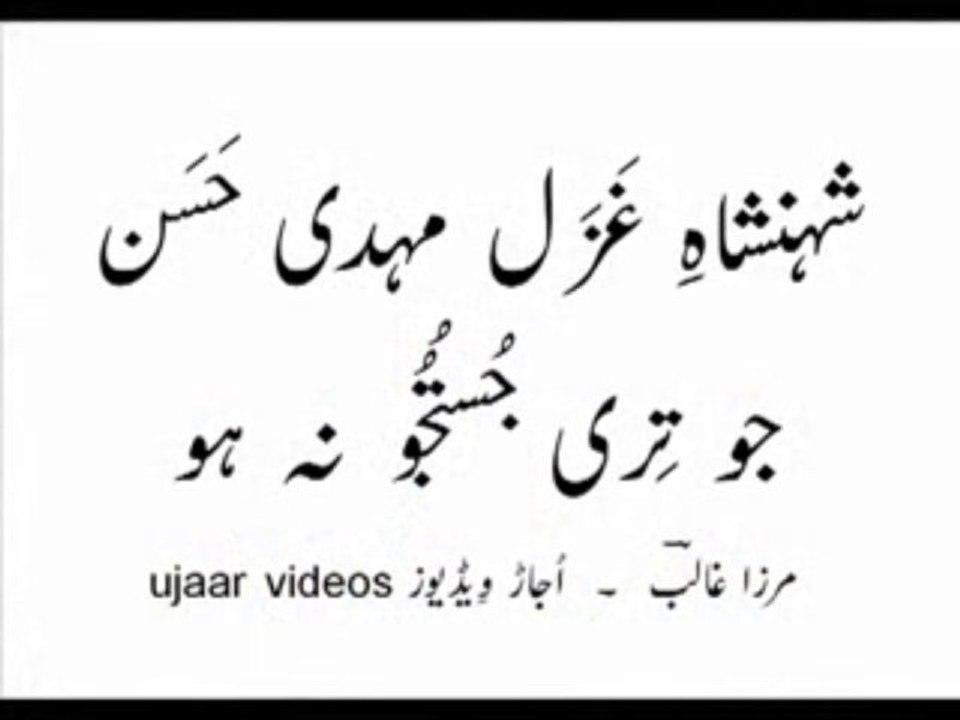 Mehdi Hassan Jo Teri Justuju Na Ho Live Performance Interview