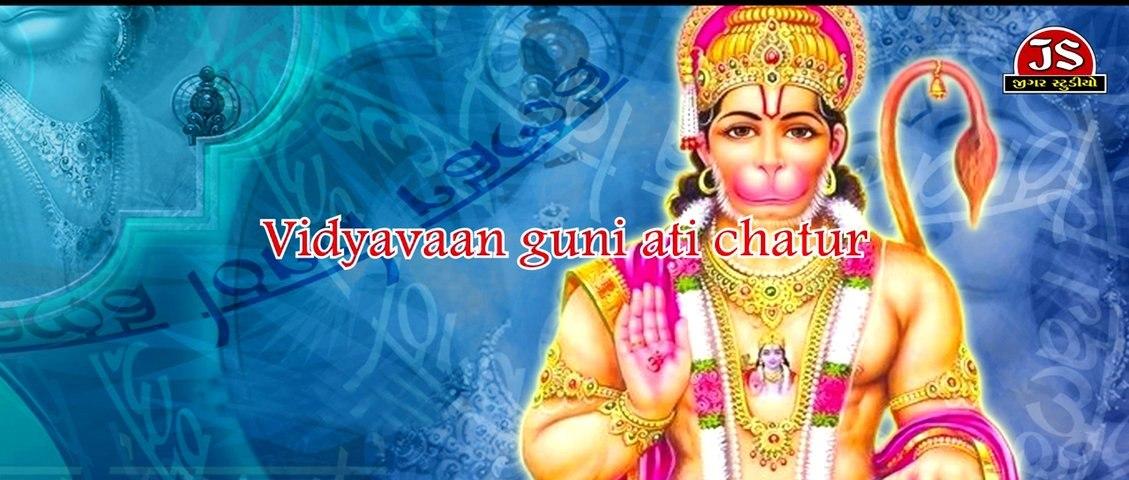 Hanuman Chalisa With Lyrics In English
