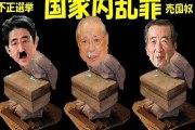 【不正選挙の牙城を守れ!】 売国男児の歌 【東京高裁のカルト集団!】